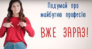 В Україні стартувала загальнонаціональна кампанія з профорієнтації випускників шкіл