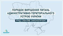 В Україні визначать чіткі правила вирішення питань адмінтерустрою. Уряд схвалив проєкт закону